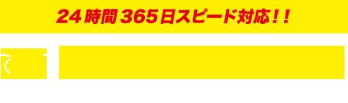 365日スピード対応。0120-000-361