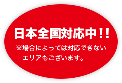 日本全国対応中!